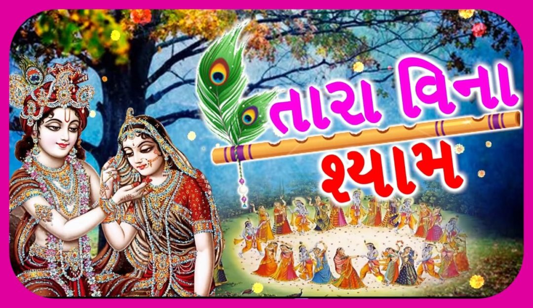Tara Vina Shyam Mane Ekladu Lage (Mp3 Download)