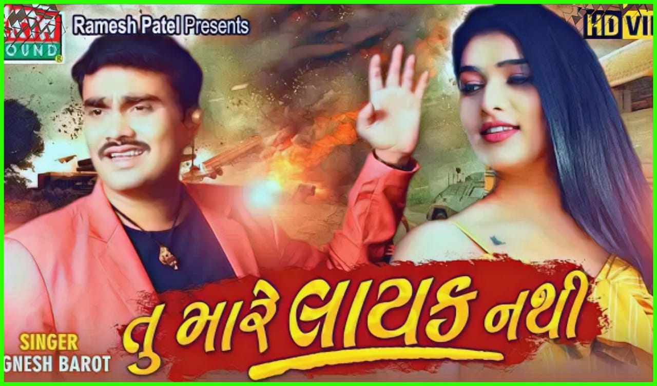 Tu Mare Layak Nathi - Jignesh Kaviraj New Gujarati Song