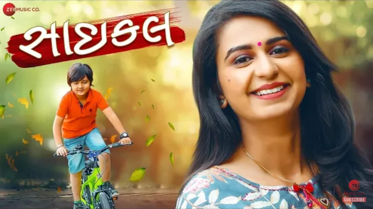 Cycle Kinjal Dave New Song 2020