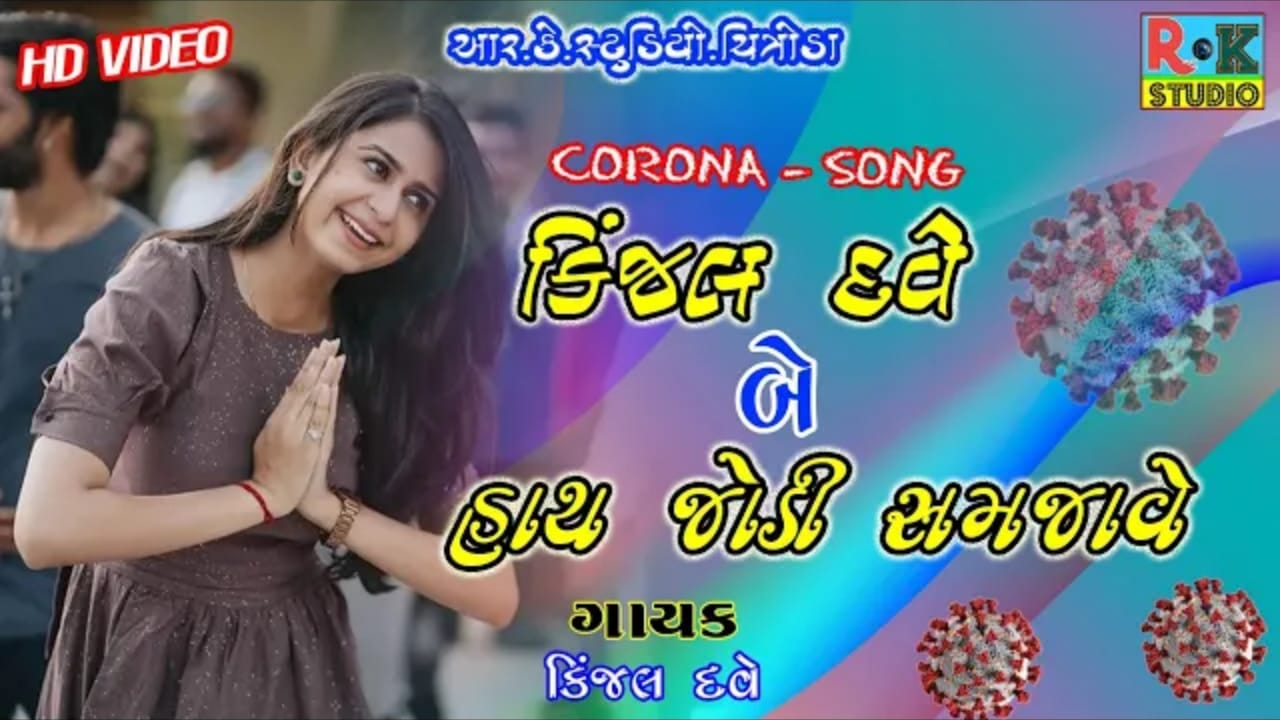Kinjal Dave Corona Virus Song