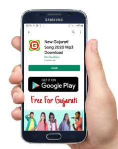 new gujarati song mobile app