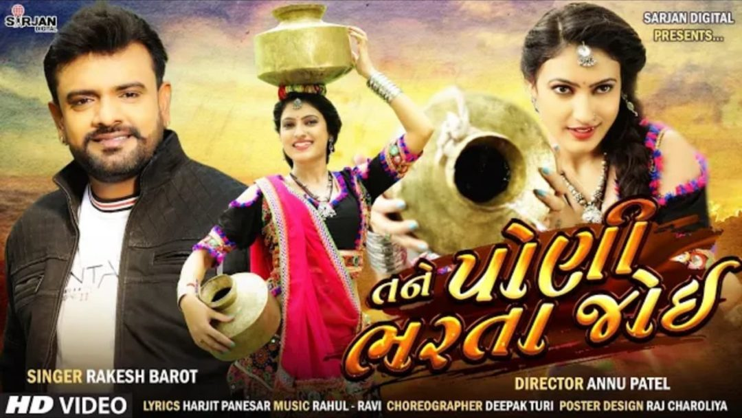 Tane Poni Bharta Joi Mp3 Song Download
