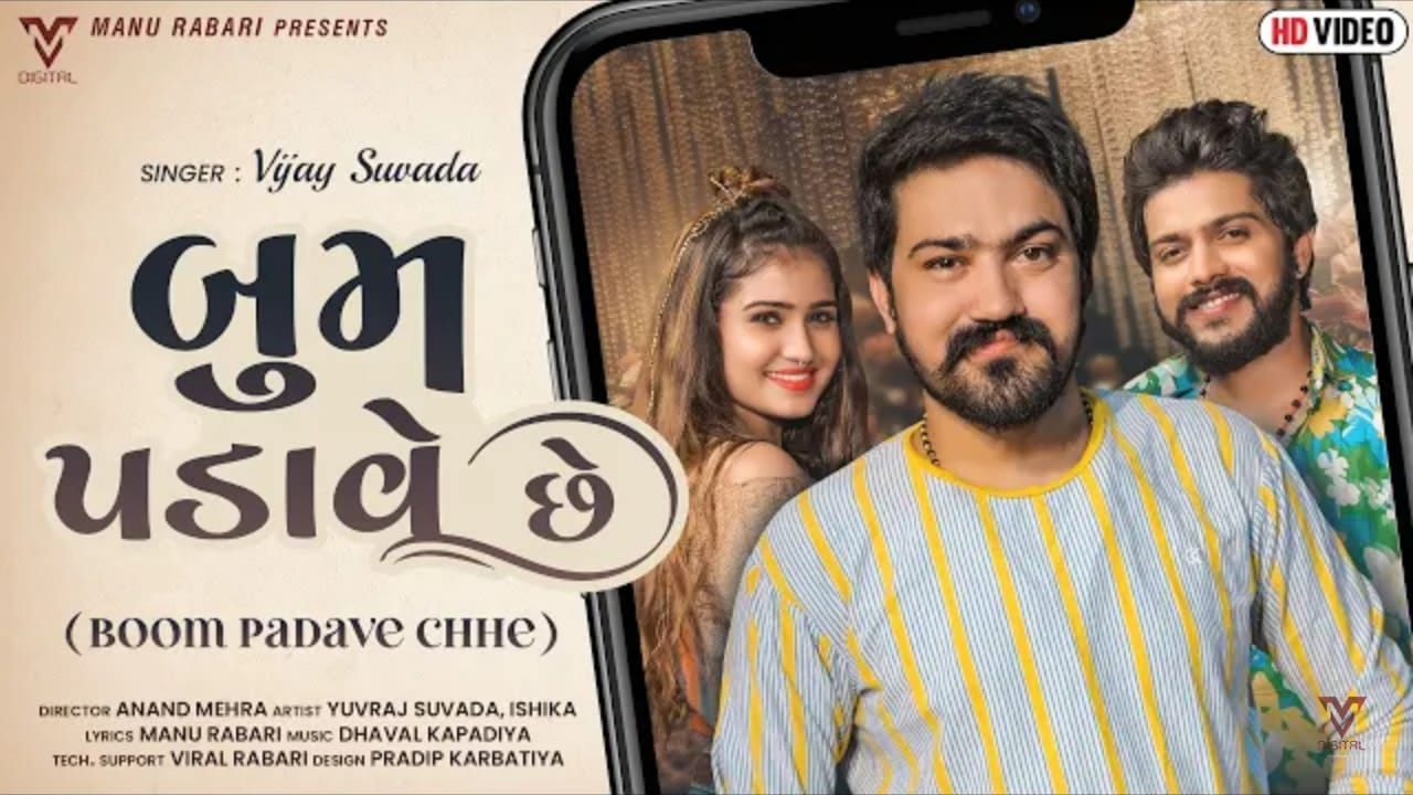 Boom Padave Che Mp3 Song